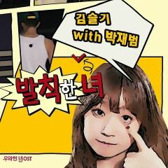 She Is Wow OST  - Kim Seul Gi