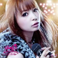 しょこたん☆かばー4-2 ~しょこ☆ロック篇~ (Shokotan Cover 4-2 ~Shoko Rock Hen~)