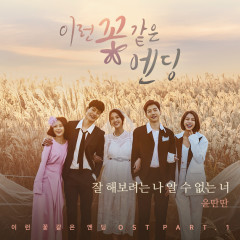 This Flower Ending OST Part.1 - Yoon Ddan Ddan
