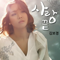 End Of Love - Kim Bo Kyung