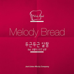 Exciting Alarm - Melody Bread