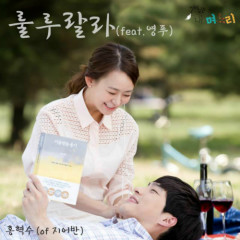 The Mother And Daughter-In-Law OST Part.8