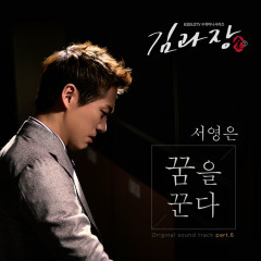 Good Manager OST Part.6 - Seo Young Eun