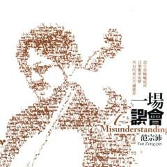 一場誤會/ Misunderstanding  (CD2) - Phạm Tông Bái