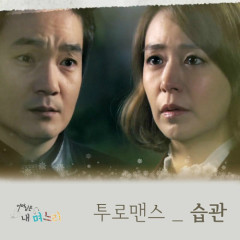 The Mother And Daughter-In-Law OST Part.19