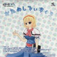 おためしでぃすく3 (Otameshi Disk 3)