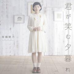 君が笑む夕暮れ (Kimi ga Emu Yuugure)  - Nanjou Yoshino