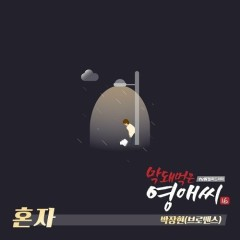 Rude Miss Young A Season 16 OST Part.8