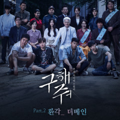 Save Me OST Part.2