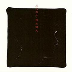 三文楽士 (Sanmongakushi) - Hirobumi Suzuki