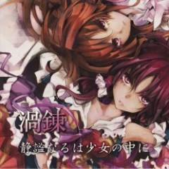 静謐なるは少女の中に (Seihitsu Naru ha Shoujo no Naka ni) - Karen