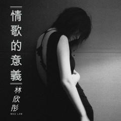 情歌的意義 / Ý Nghĩa Bài Tình Ca (EP) - Lâm Hân Đồng