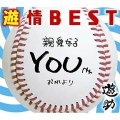 Yujo Best - Yusuke