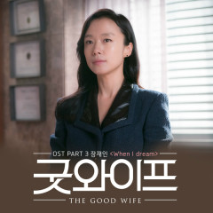 The Good Wife OST Part.3