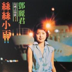 絲絲小雨/ Mưa Nhỏ Li Ti (CD1) - Đặng Lệ Quân