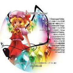 Touhou Koten Hibiki 2.5 ~ Revisited
