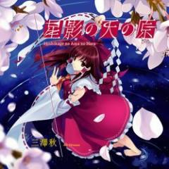 星影の天の原 (Hoshikage no Ama no Hara)