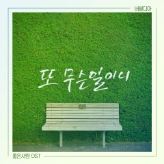 Good Person OST Part.24