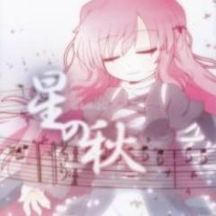 星の秋 (Hoshi no Aki)