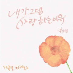 Save The Family OST Part.5