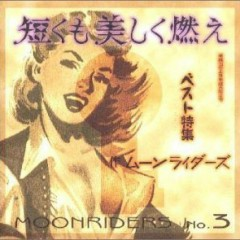 Mijikaku mo Utsukushiku Moe Moonriders Best 1995-1996  - Moonriders