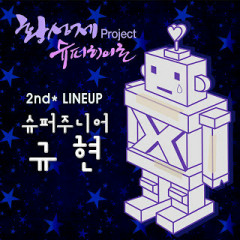 Love Dust (Hwang Sung Jae Project Super Hero 2nd Line Up)