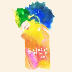 Concentric Whole Heart (Mini Album)