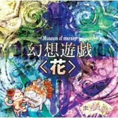 幻想遊戯 (花) / Gensou Yuugi (Hana) - Marasy