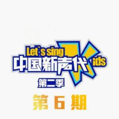 中国新声代第二季 第6期 / Let's Sing Kids Season 2 - Chap 6