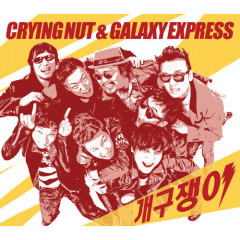 Naughty Boy (Mini Album) - Crying Nut, Galaxy Express