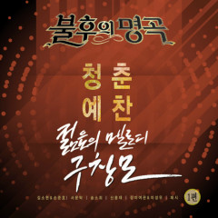 Immortal Song (구창모 1편)