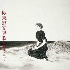 極東慰安唱歌 (Kyokuto Ian Shoka)