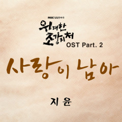 Great First Wives OST Part.2