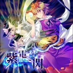 紫電一閃 (Shiden-issen)