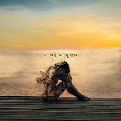 Know My Heart (Single)