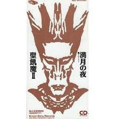 満月の夜 (Mangetsu no Yoru) - Seikima-II