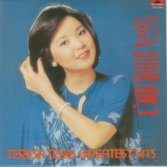 Greatest Hits Vol.1 (CD2)