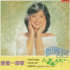 爱像一首歌/ Tình Yêu Như Một Bài Hát (CD1)