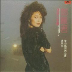漫步人生路/ Bước Chậm Trên Đường Đời (CD1) - Đặng Lệ Quân