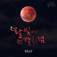 Sweet Home, Sweet Honey OST Part.6