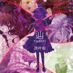 辿/誘 (Tadori / Izanai) (CD2) - RD-Sounds