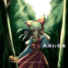 戦国幻想曲 (Sengoku Gensokyoku) (CD2) - Coolier