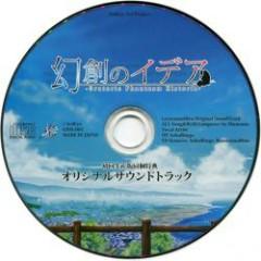 Gensou no Idea ~Oratorio Phantasm Historia~ Original Soundtrack CD2