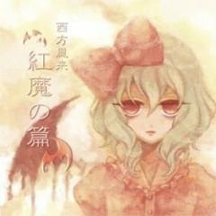 紅魔の篇 (Kouma no Hen) - LAL