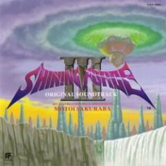 Shining Force III Original Soundtrack