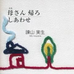 Kasan Kaero / Shiawase - Isayama Mio