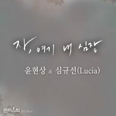 Fantastic OST Part.9 - Yoon Hyun Sang, Lucia