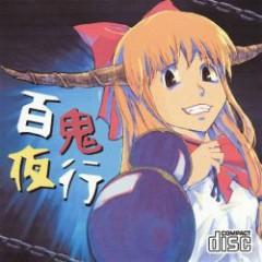 百鬼夜行 (Hyakki Yakou) - Baraneko