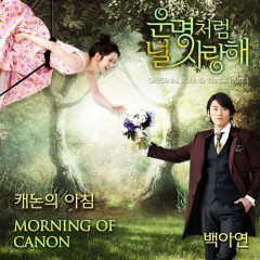 Fated To Love You OST Part.1