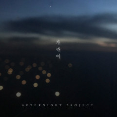 Closer (Mini Album) - Afternight Project